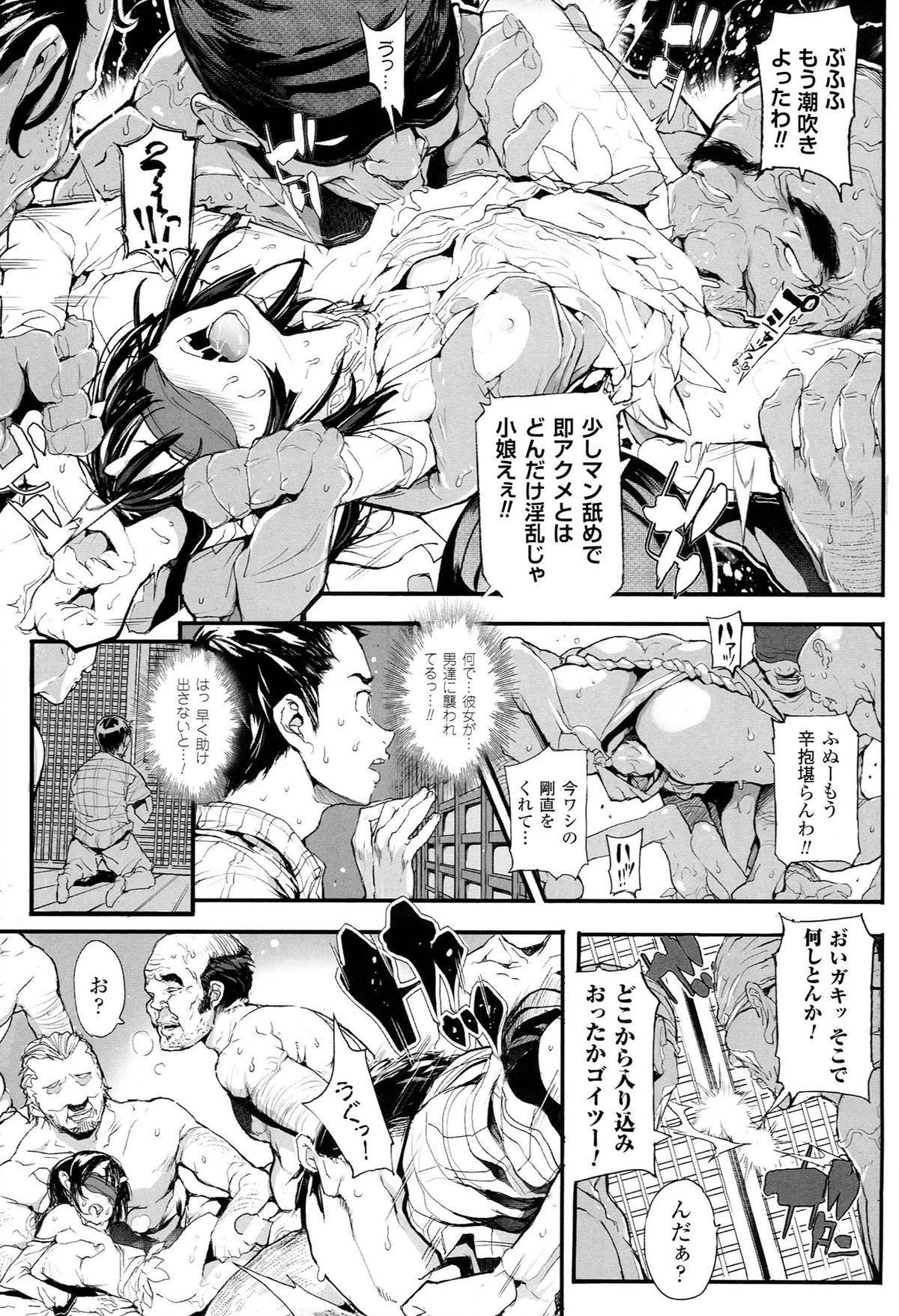 Onibana Muzan 27