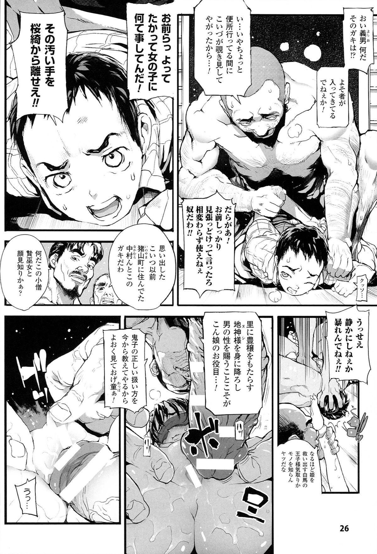 Onibana Muzan 28