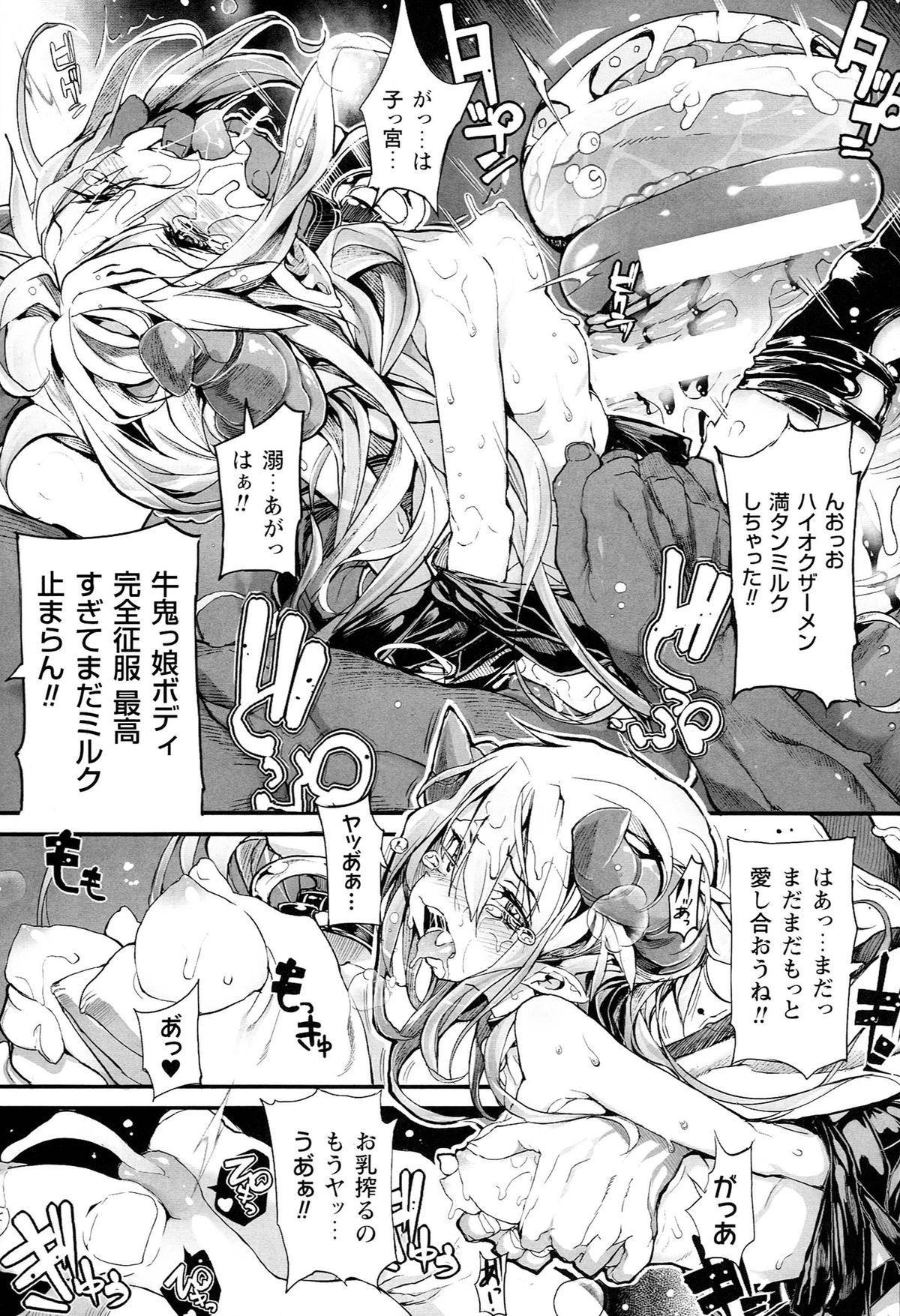 Onibana Muzan 73
