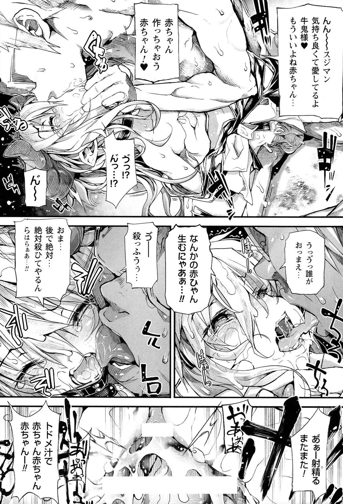 Onibana Muzan 74