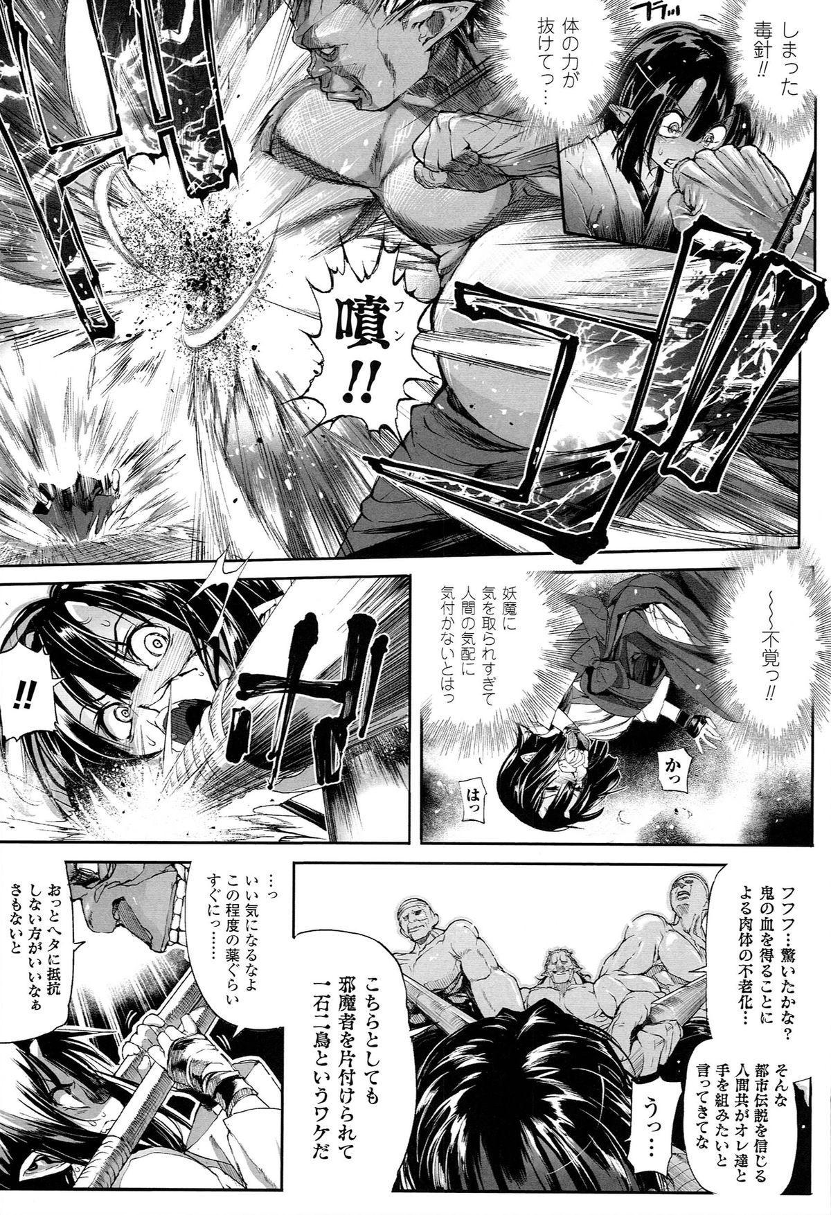 Onibana Muzan 7