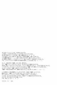 Kotoba Sagashi <Zenpen> 9