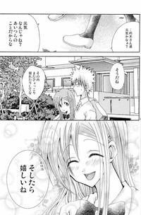 Kotoba Sagashi <Zenpen> 6