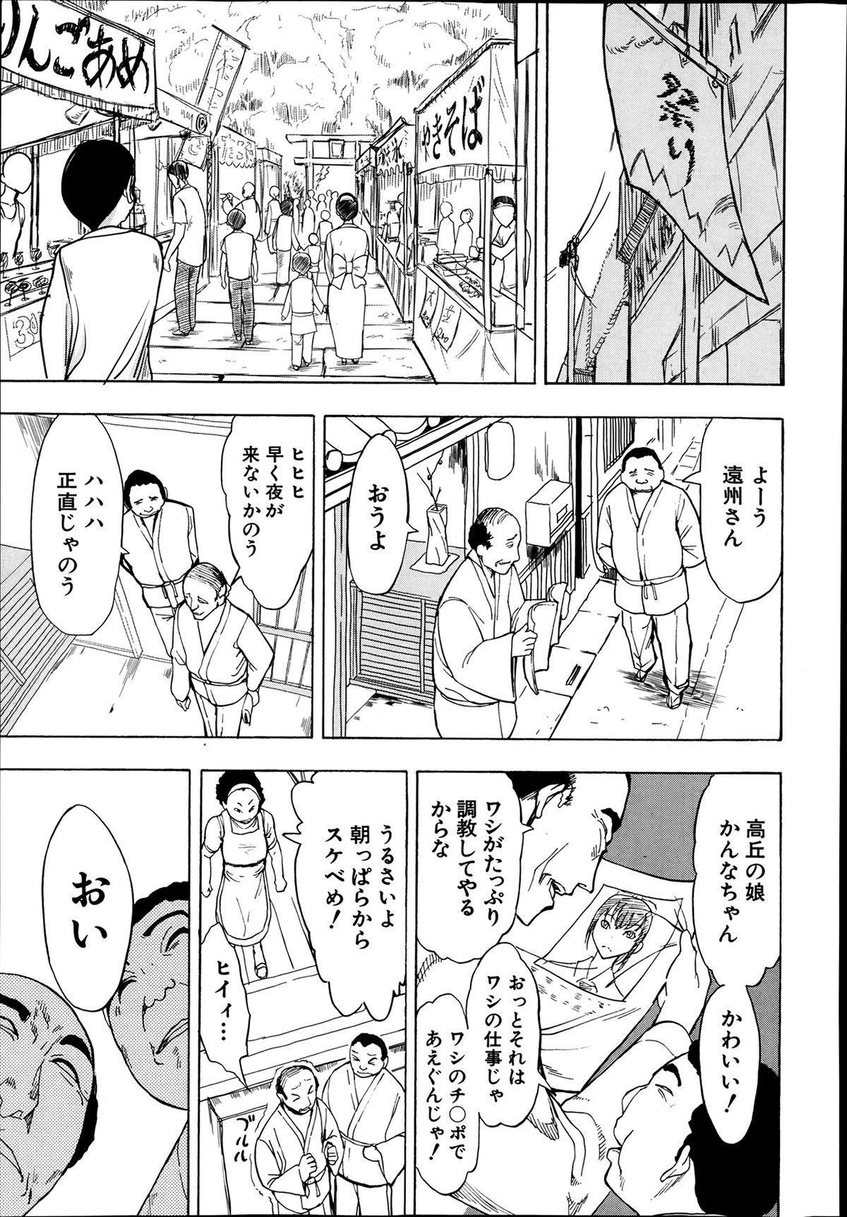 Kedamono no Ie Ch.1-6 118