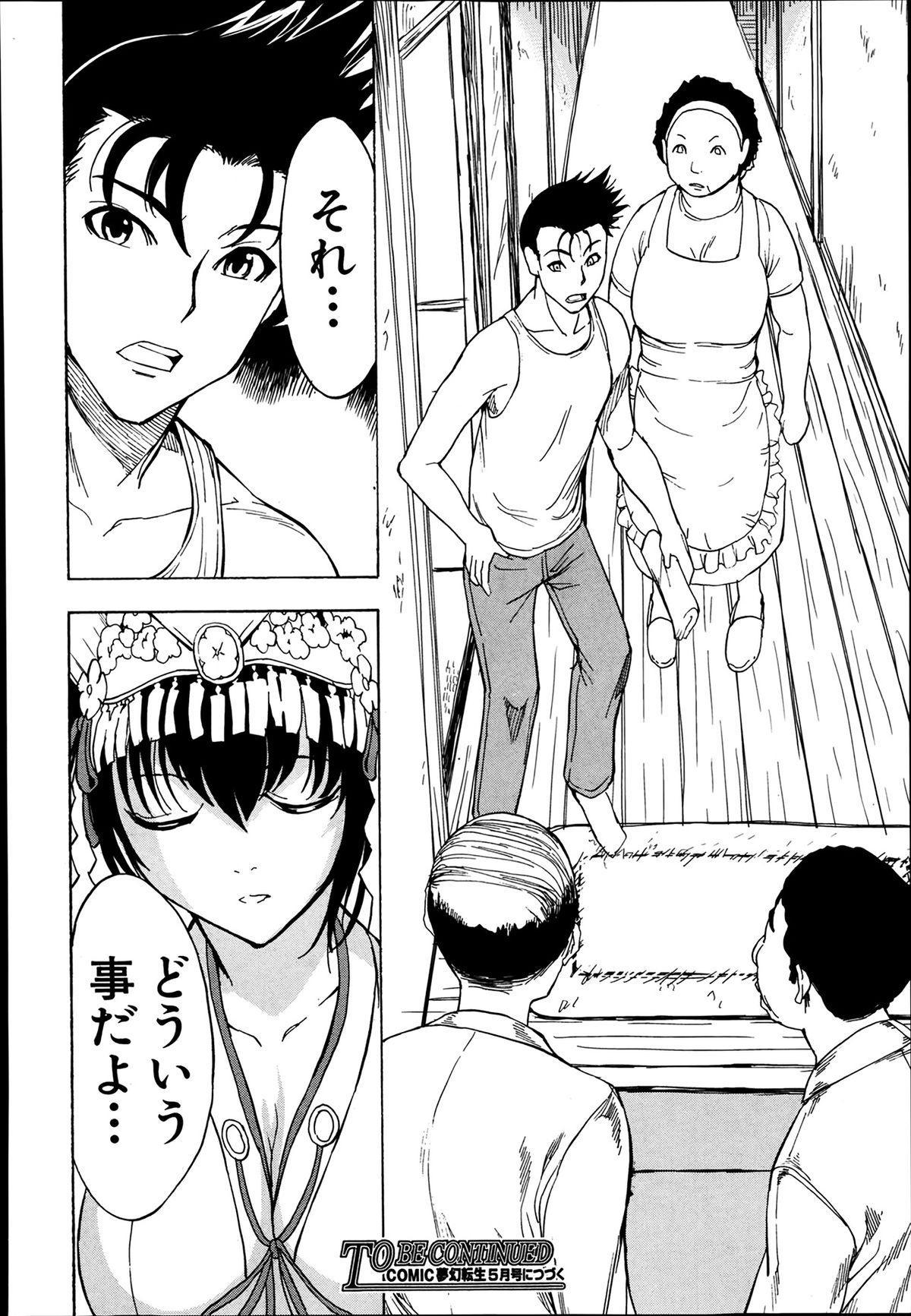 Kedamono no Ie Ch.1-6 119
