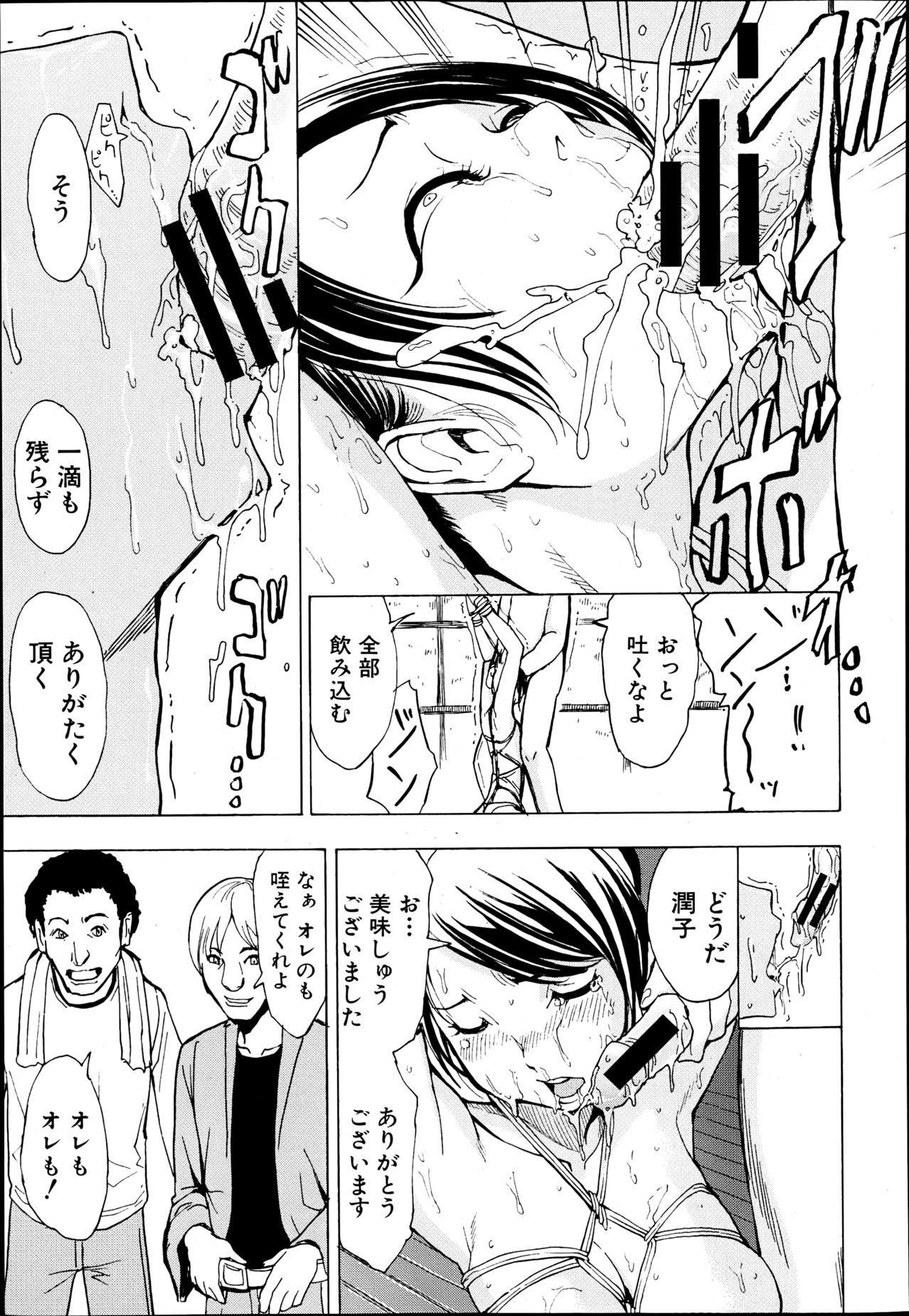 Kedamono no Ie Ch.1-6 12
