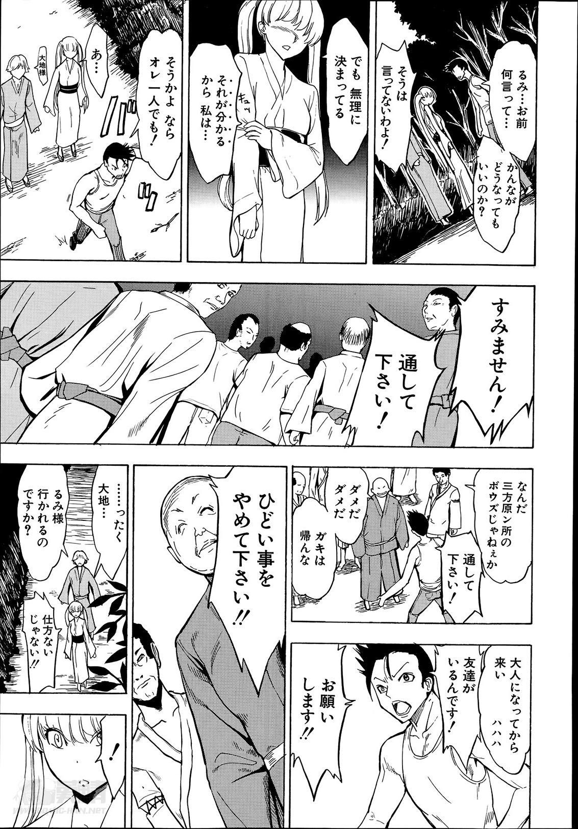 Kedamono no Ie Ch.1-6 132