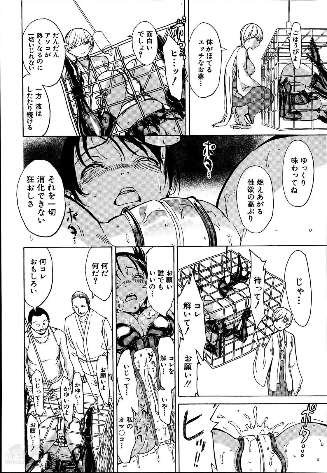 Kedamono no Ie Ch.1-6 141