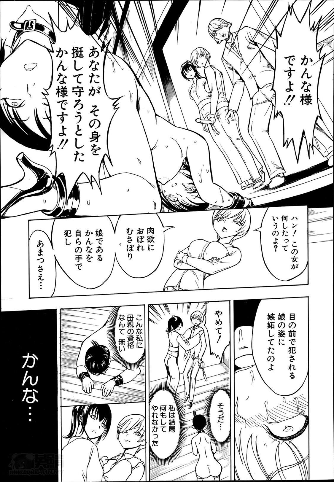 Kedamono no Ie Ch.1-6 158