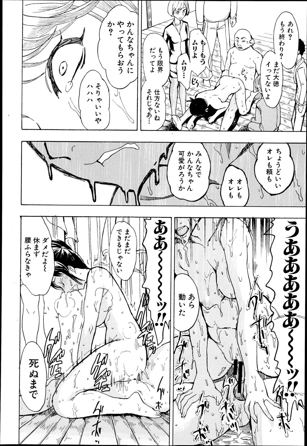 Kedamono no Ie Ch.1-6 27