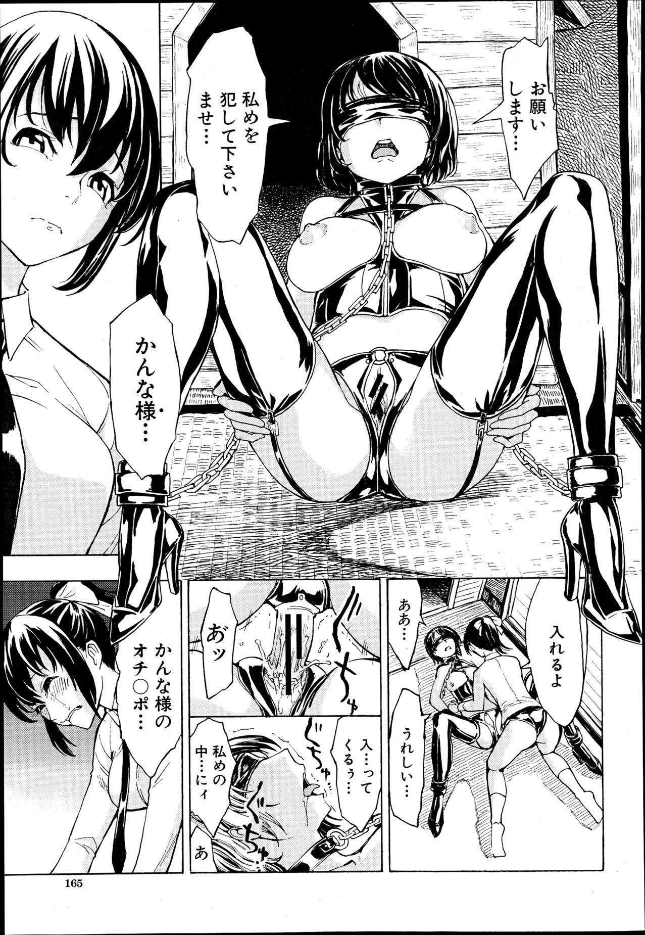 Kedamono no Ie Ch.1-6 2