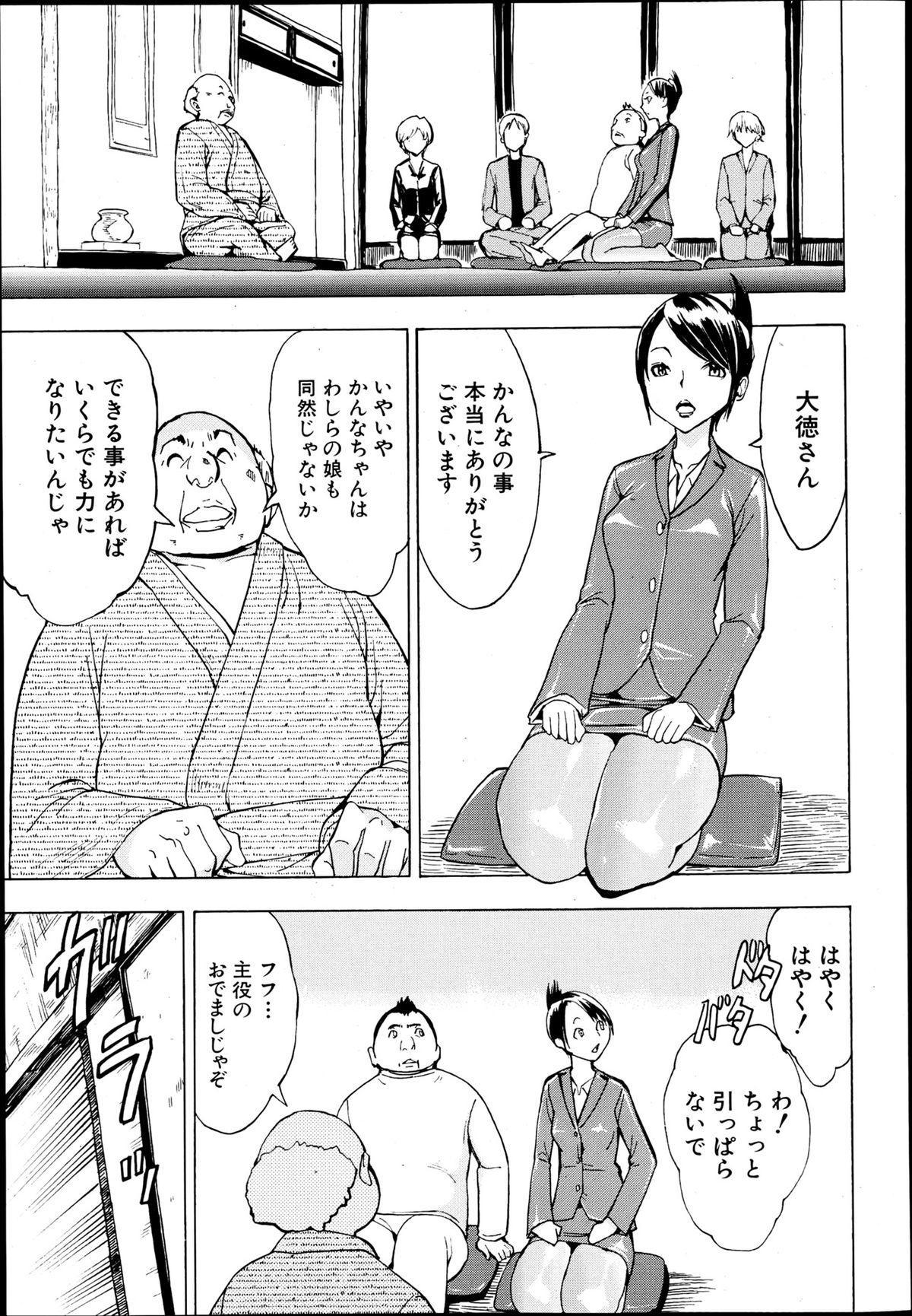 Kedamono no Ie Ch.1-6 4