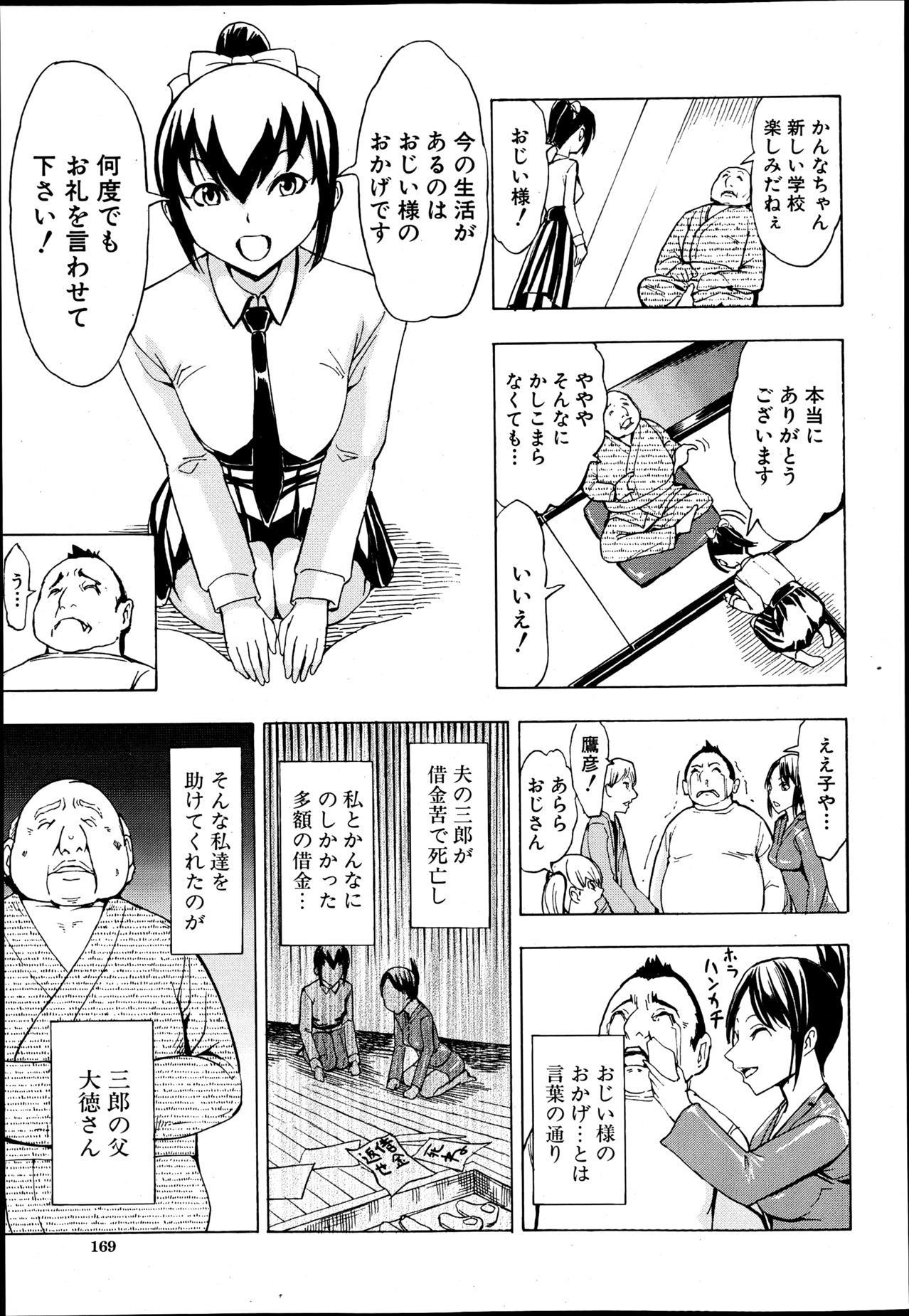 Kedamono no Ie Ch.1-6 6
