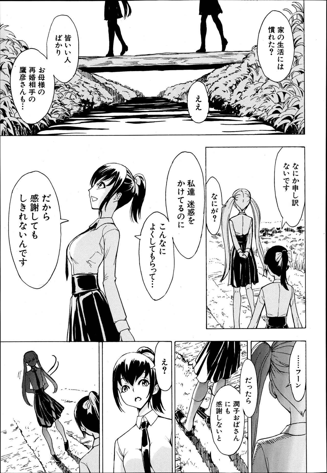 Kedamono no Ie Ch.1-6 8