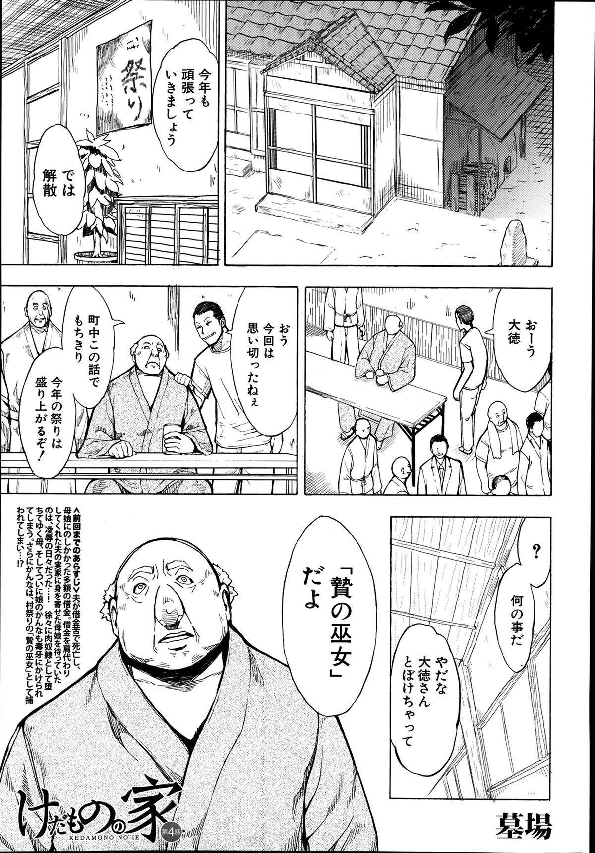 Kedamono no Ie Ch.1-6 90