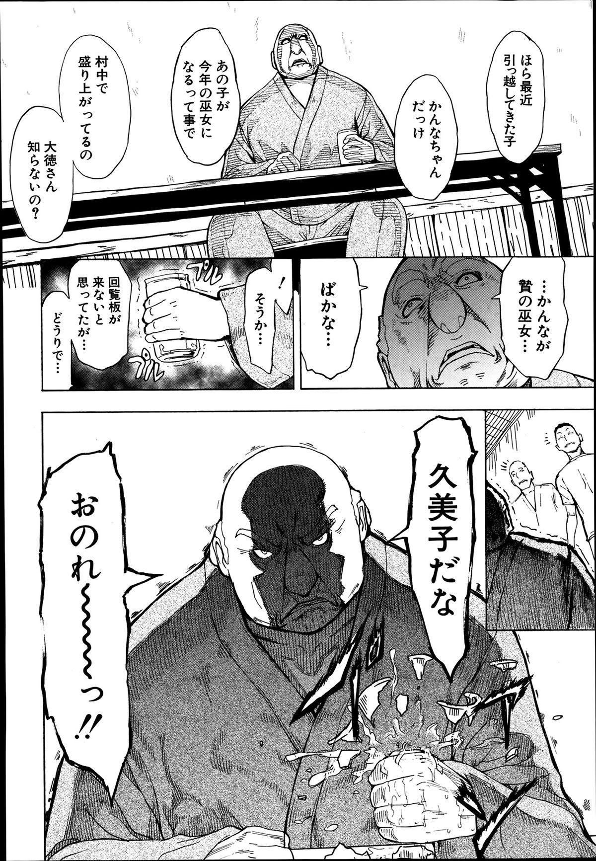Kedamono no Ie Ch.1-6 91