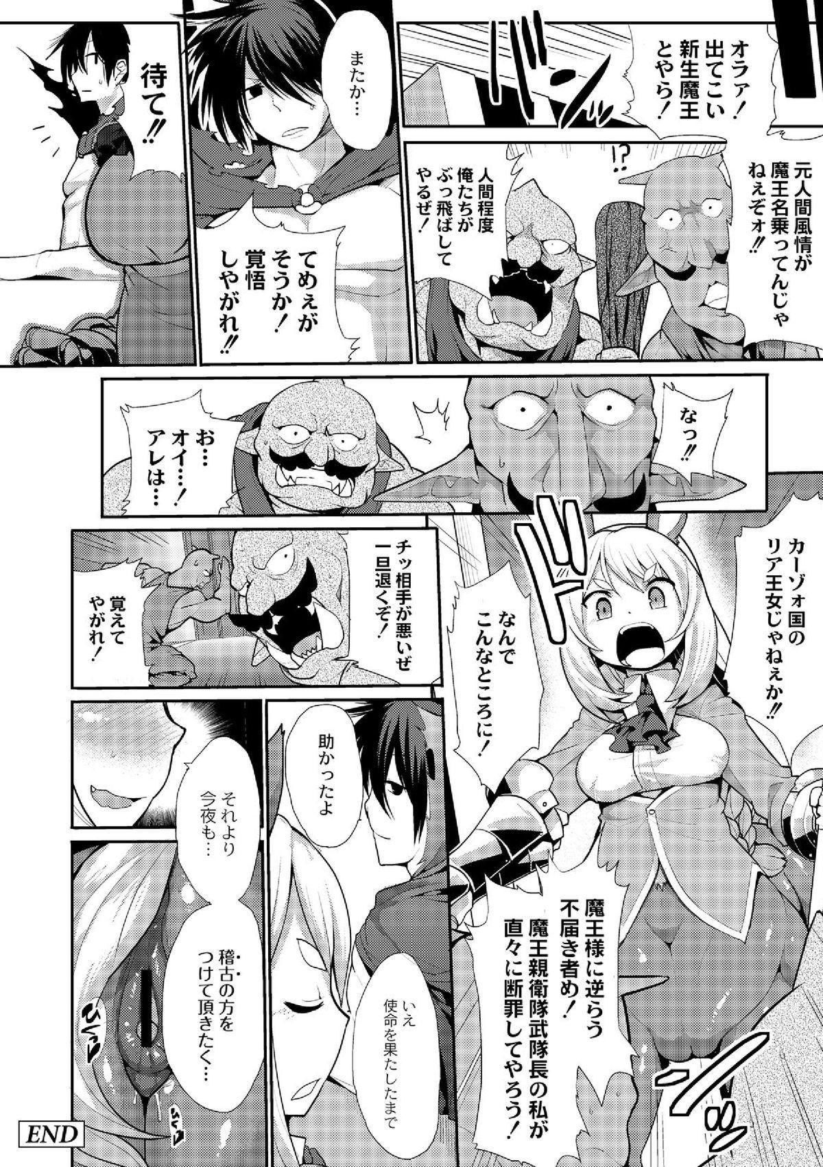 Kyou kara Hajimeru Makai Seifuku 17
