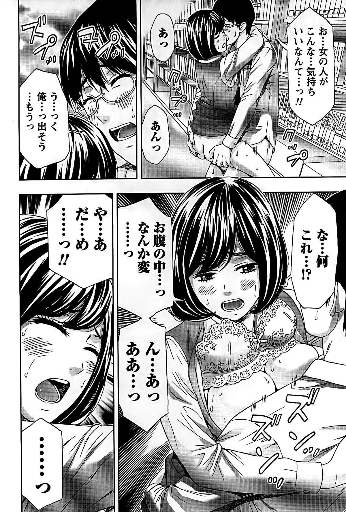 Shittori Lady to Amai Mitsu 101