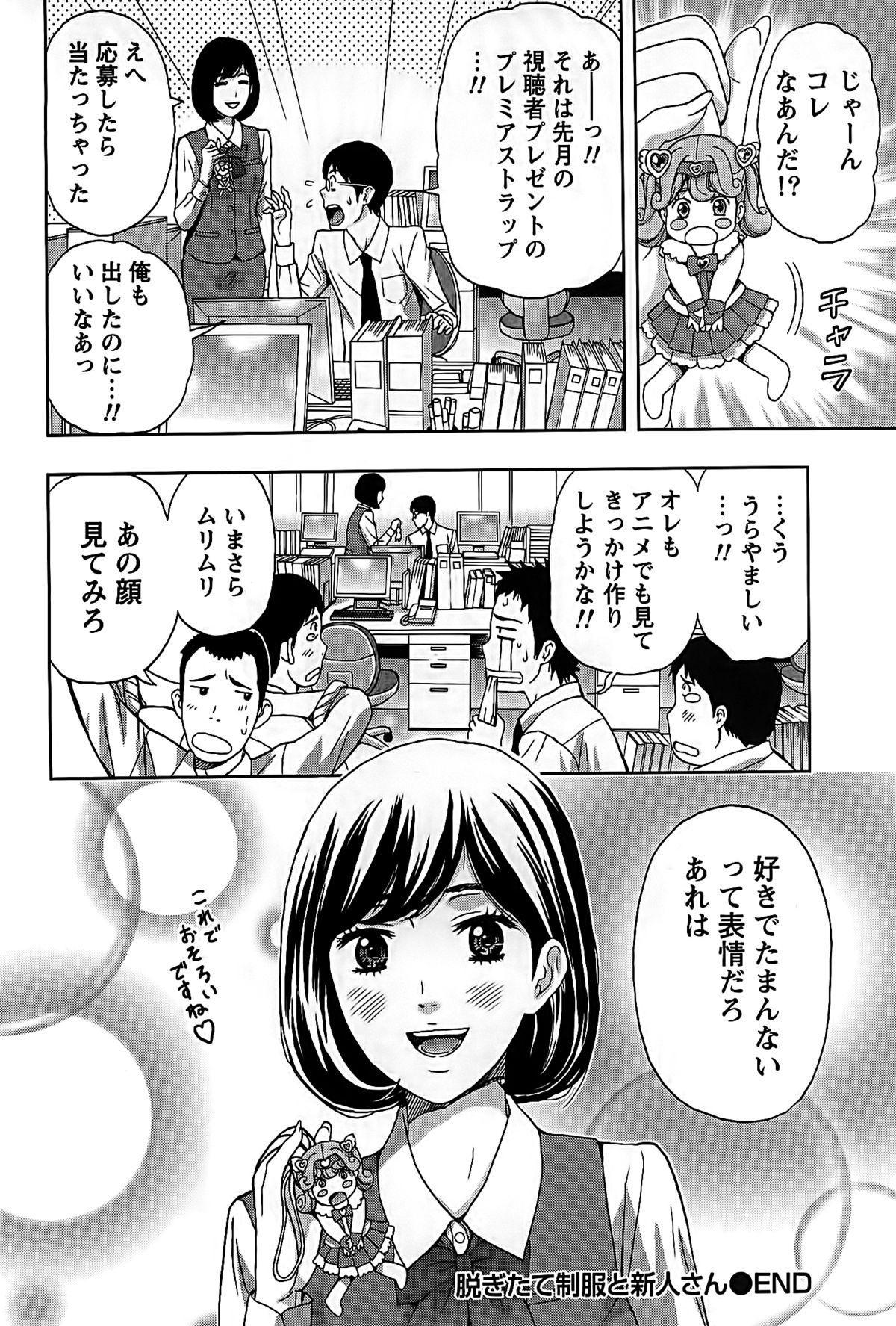 Shittori Lady to Amai Mitsu 103
