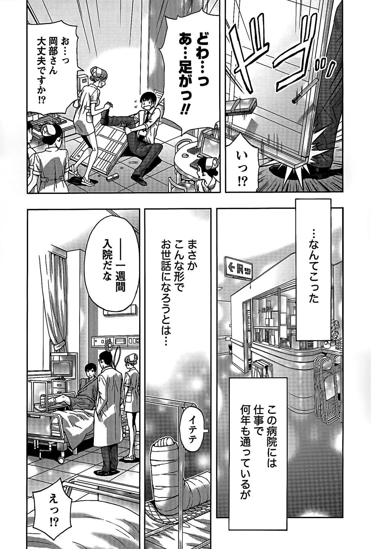 Shittori Lady to Amai Mitsu 108