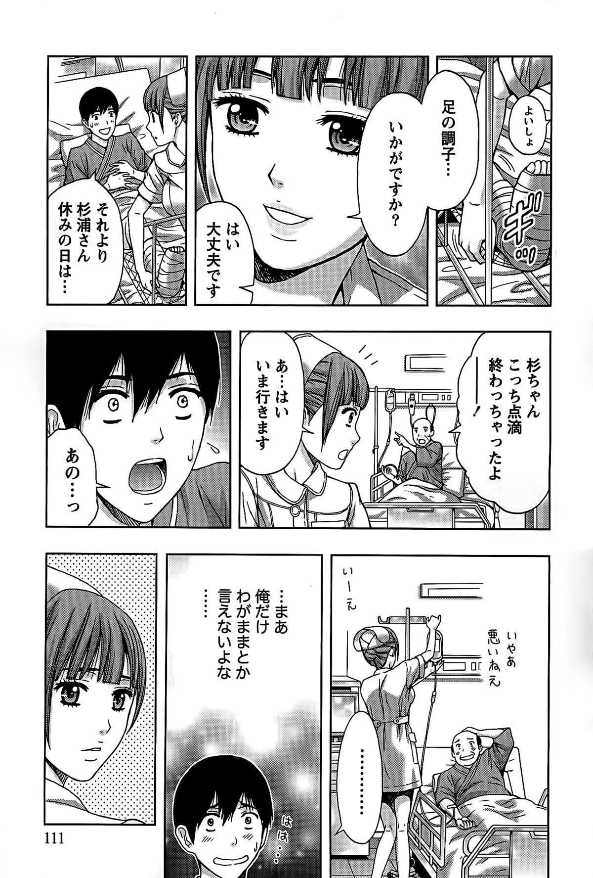 Shittori Lady to Amai Mitsu 110