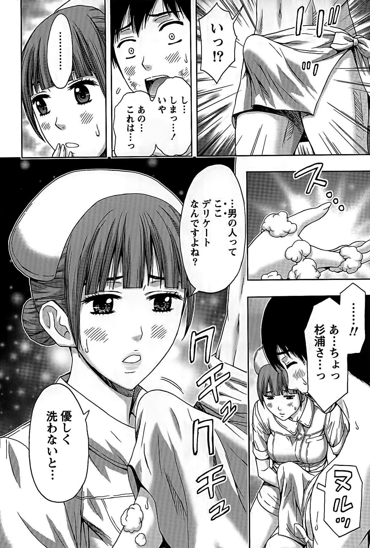 Shittori Lady to Amai Mitsu 116