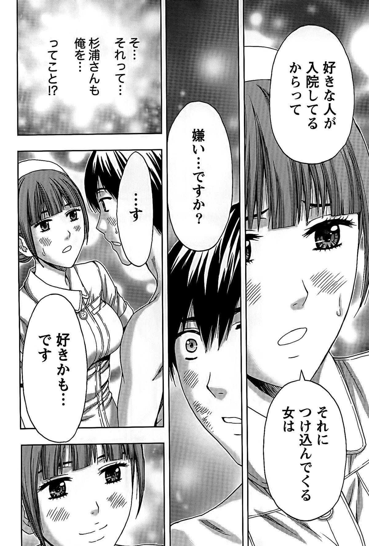Shittori Lady to Amai Mitsu 118