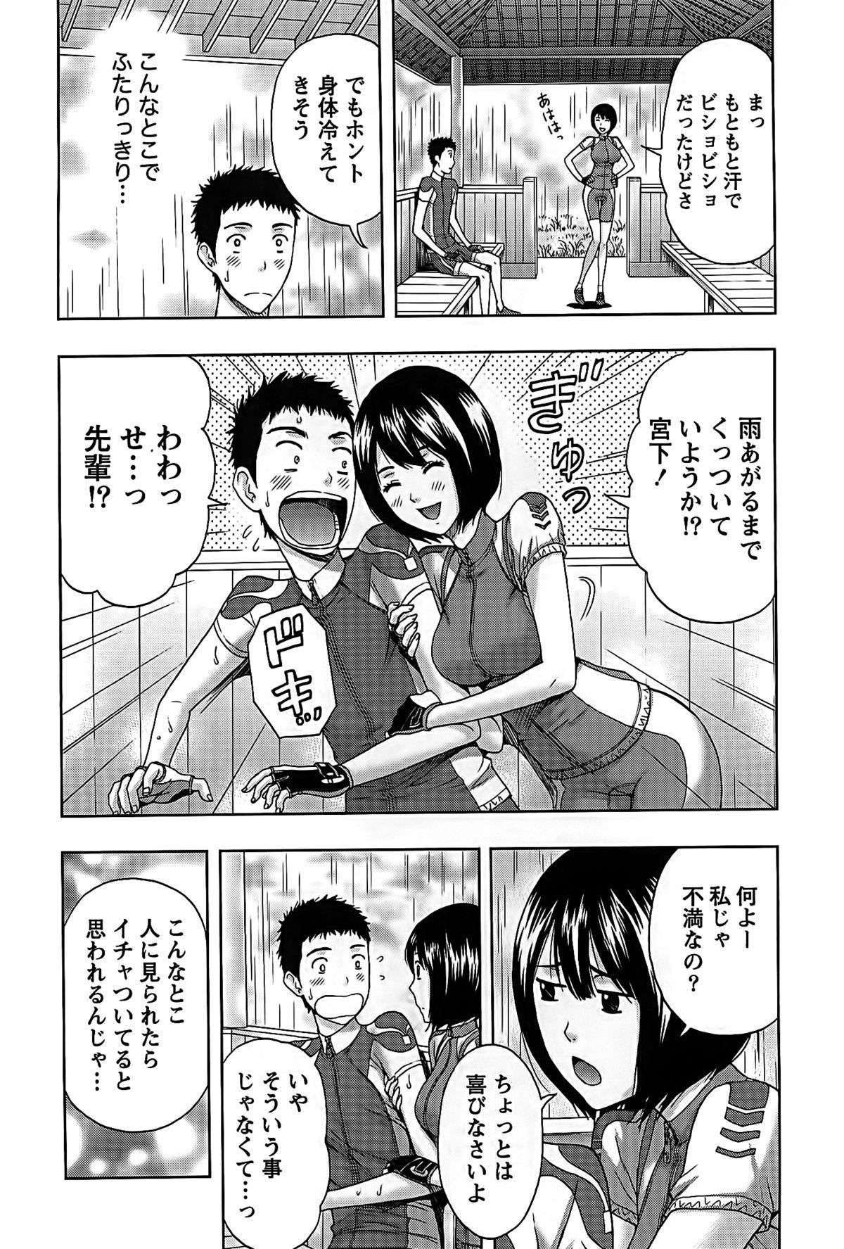 Shittori Lady to Amai Mitsu 11