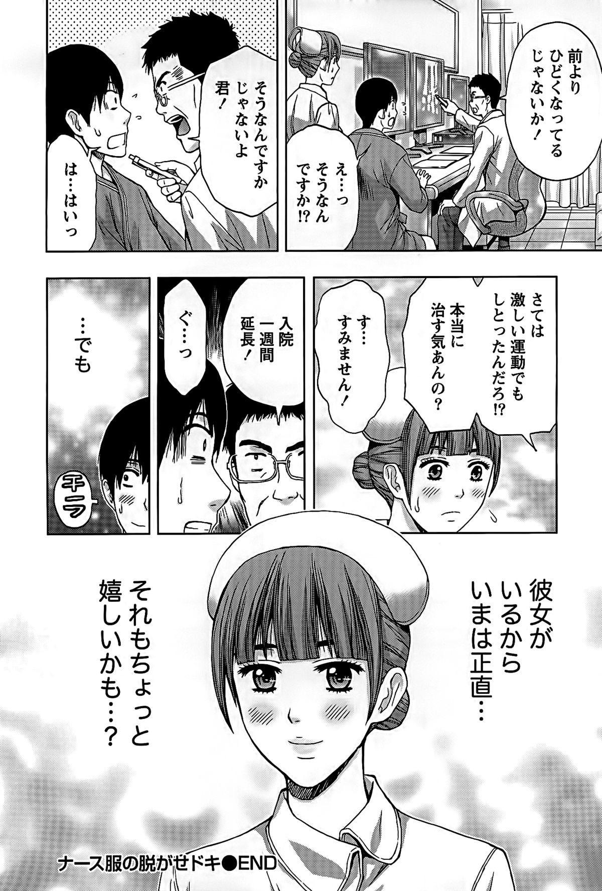 Shittori Lady to Amai Mitsu 126