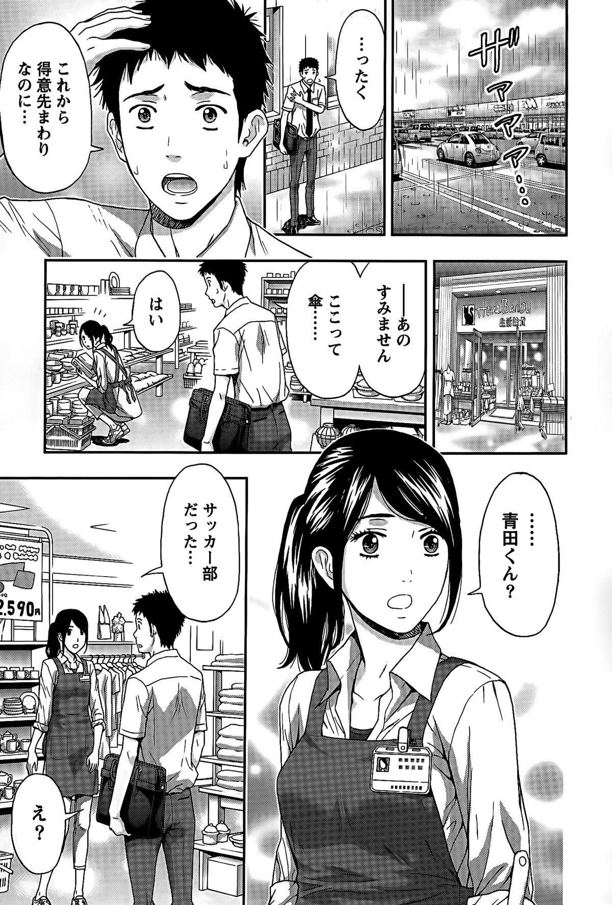 Shittori Lady to Amai Mitsu 127