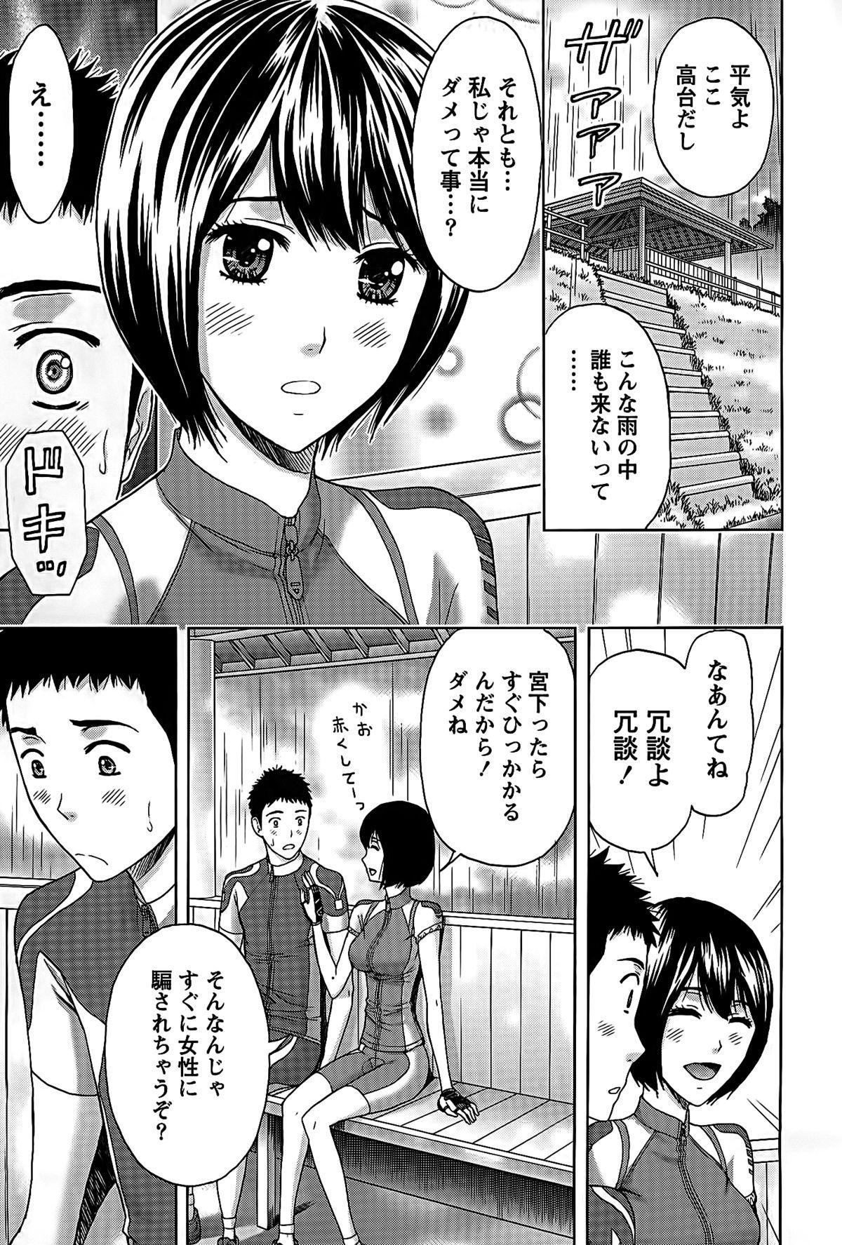 Shittori Lady to Amai Mitsu 12