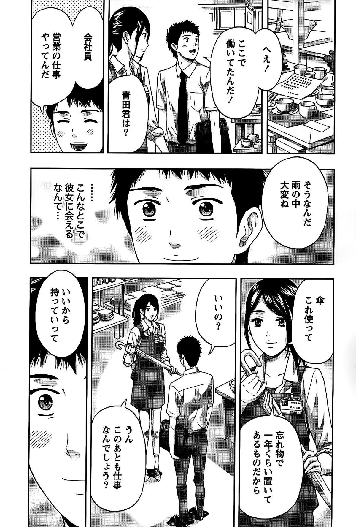 Shittori Lady to Amai Mitsu 129