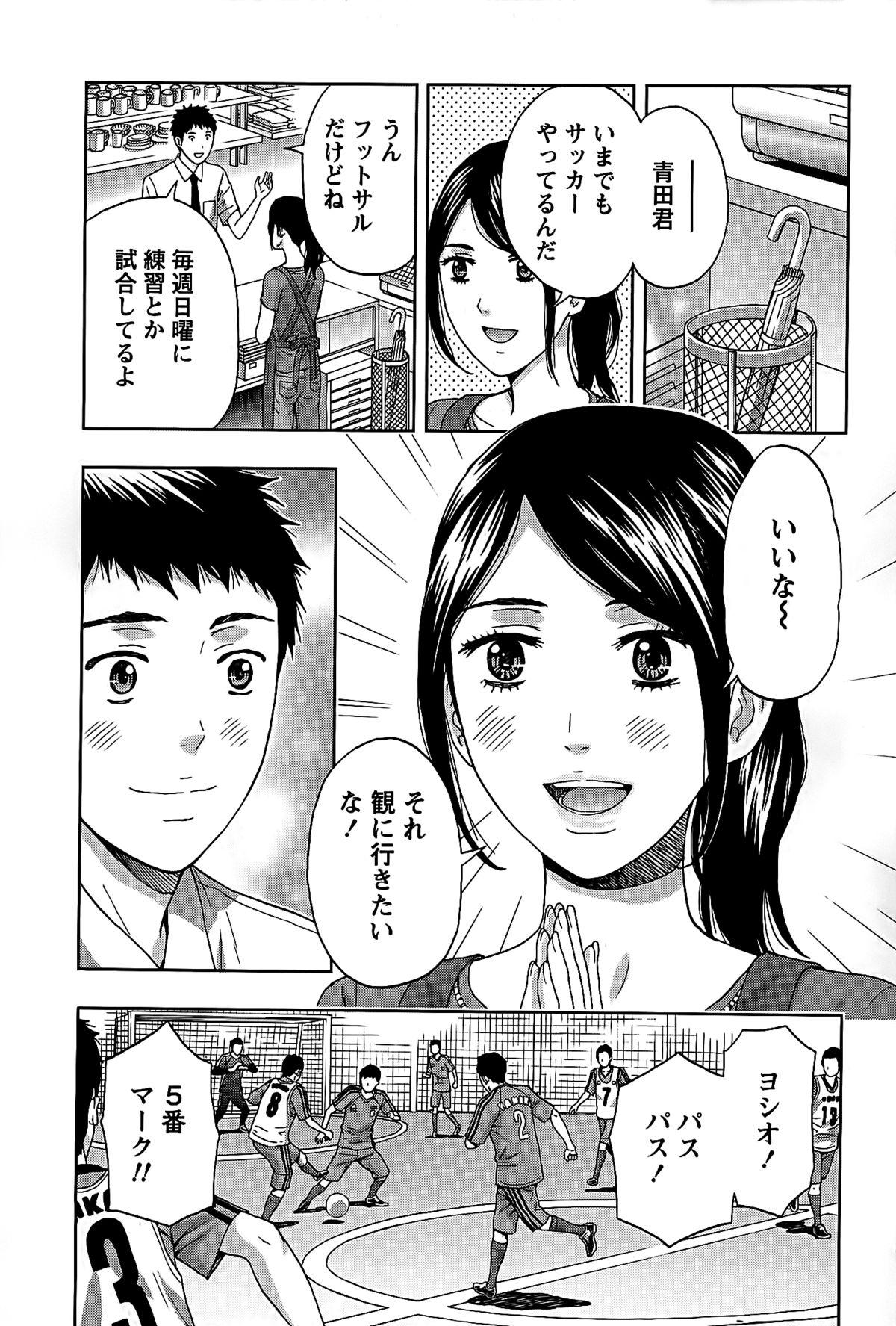 Shittori Lady to Amai Mitsu 131