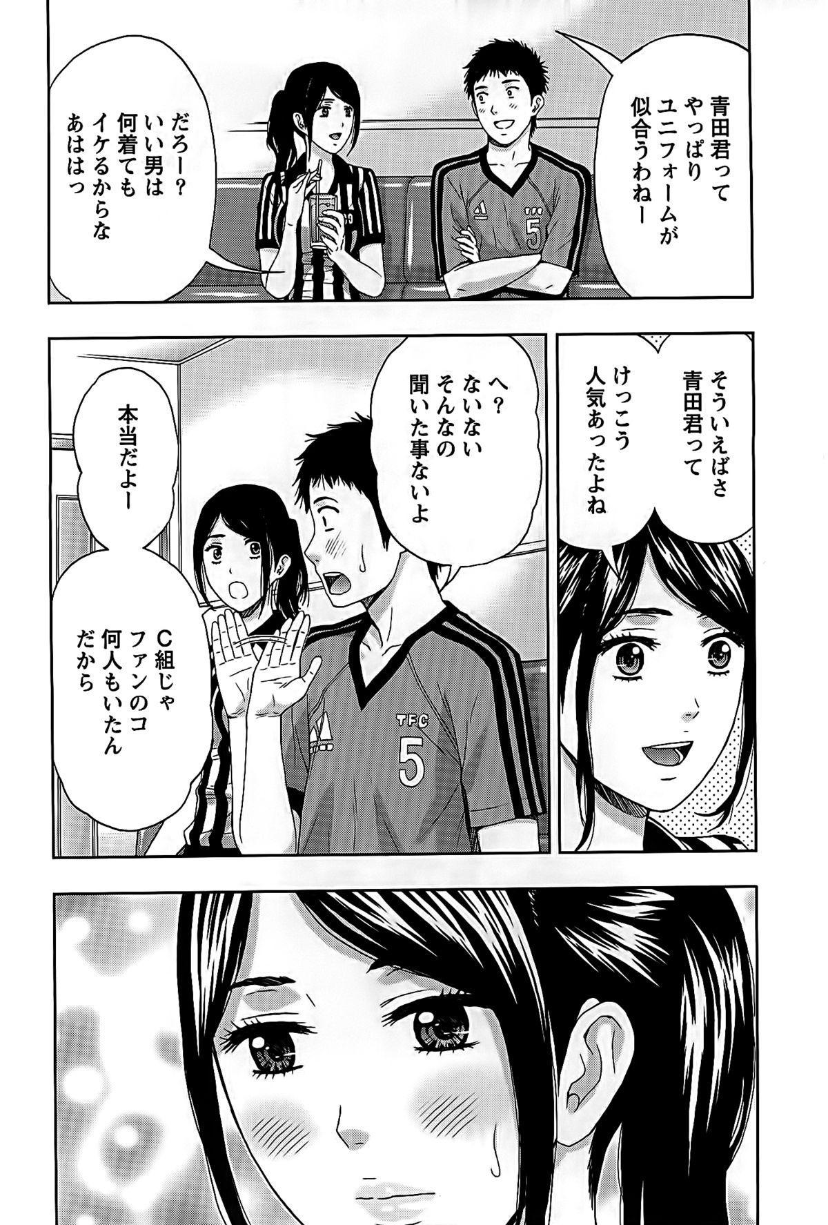 Shittori Lady to Amai Mitsu 134