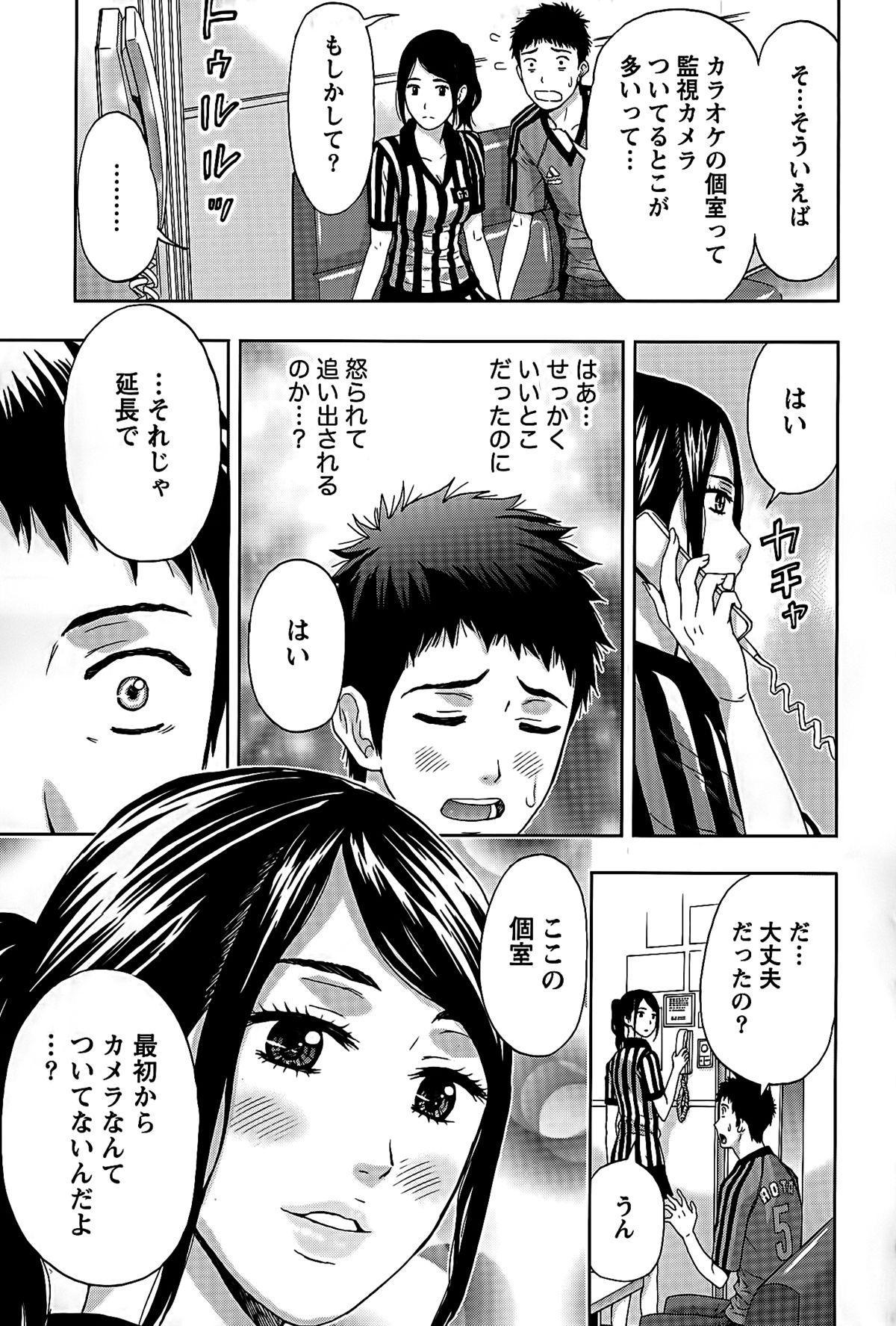 Shittori Lady to Amai Mitsu 137