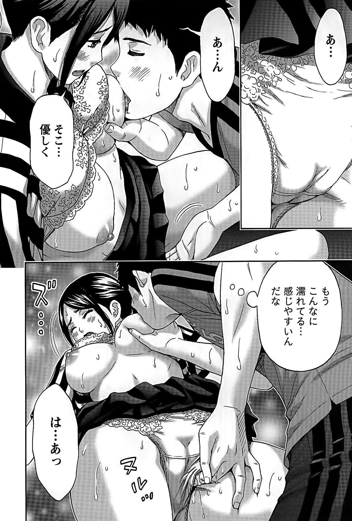 Shittori Lady to Amai Mitsu 140