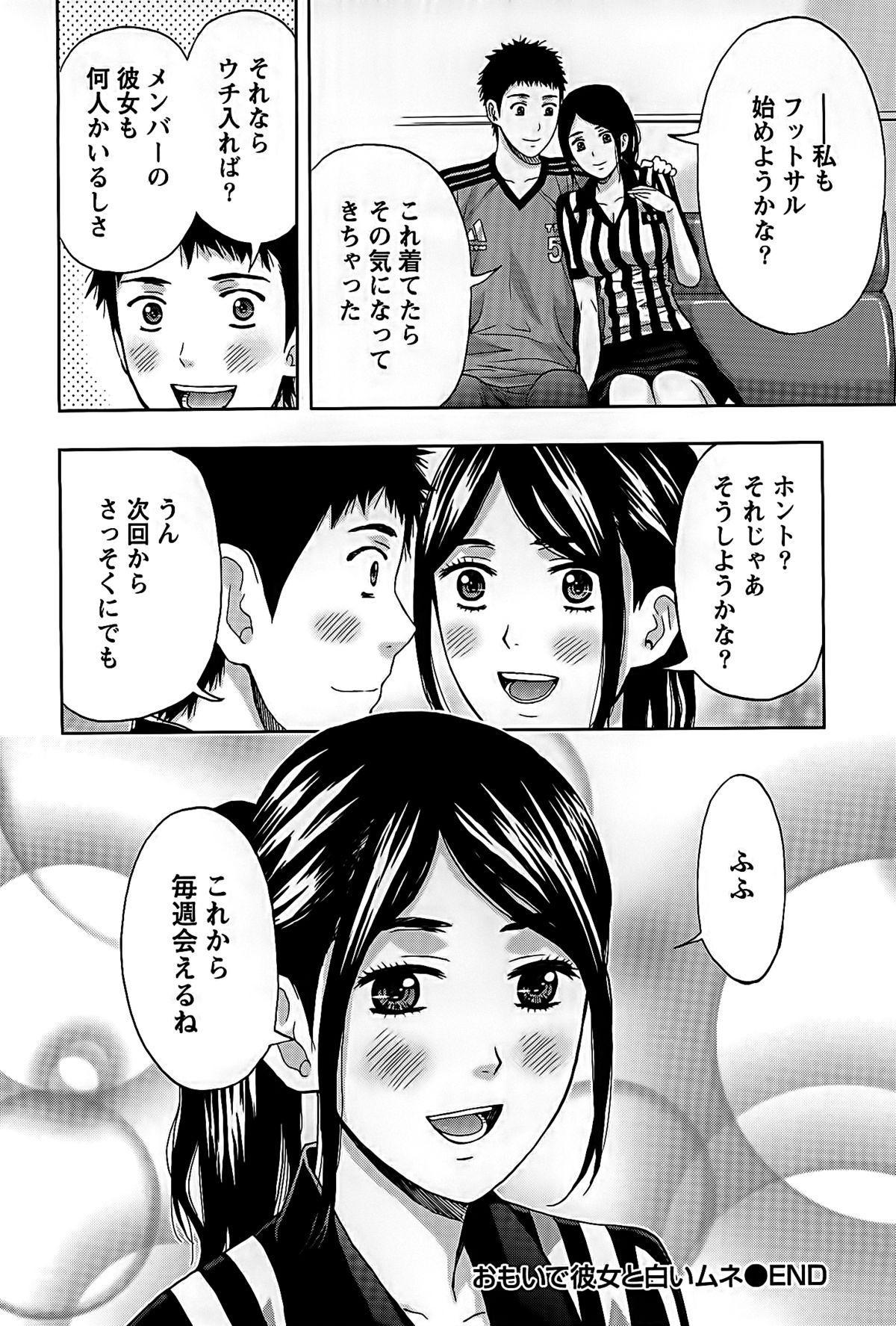 Shittori Lady to Amai Mitsu 146