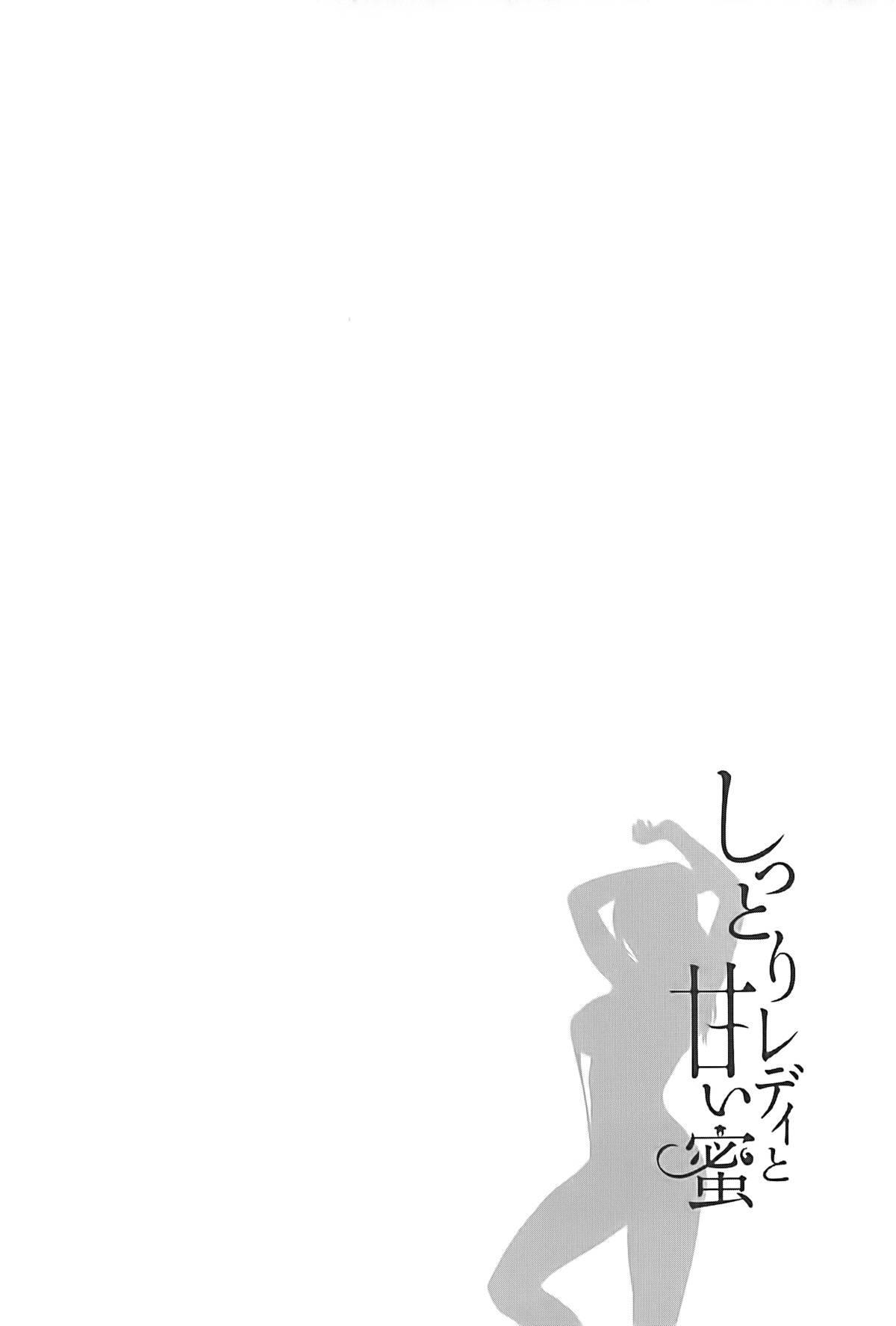 Shittori Lady to Amai Mitsu 148