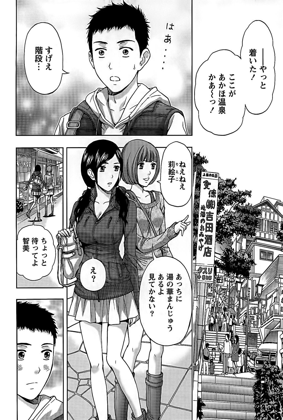Shittori Lady to Amai Mitsu 150