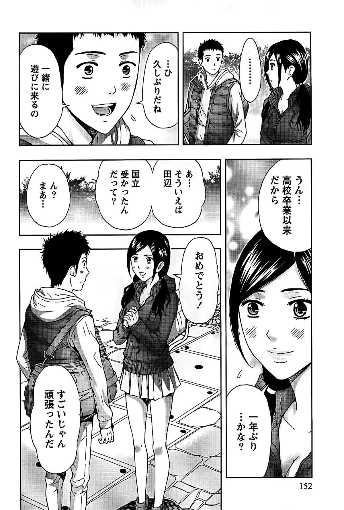 Shittori Lady to Amai Mitsu 152
