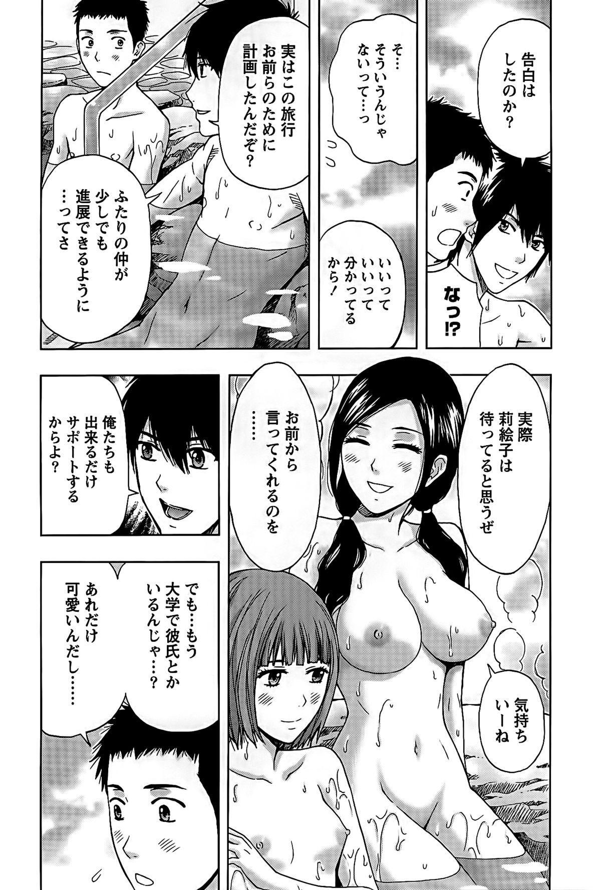Shittori Lady to Amai Mitsu 154