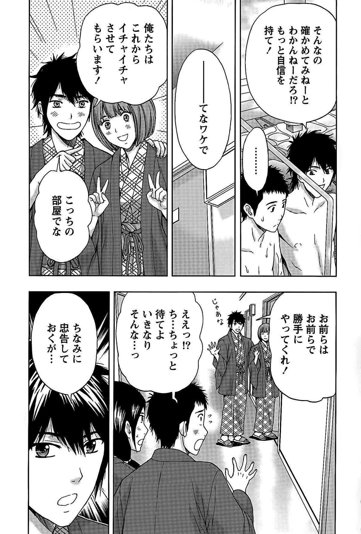 Shittori Lady to Amai Mitsu 155