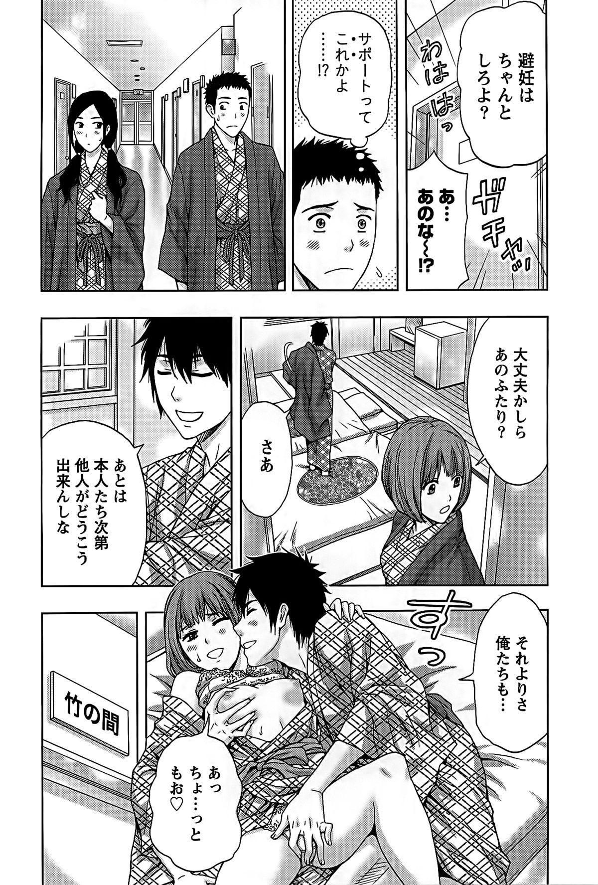 Shittori Lady to Amai Mitsu 156