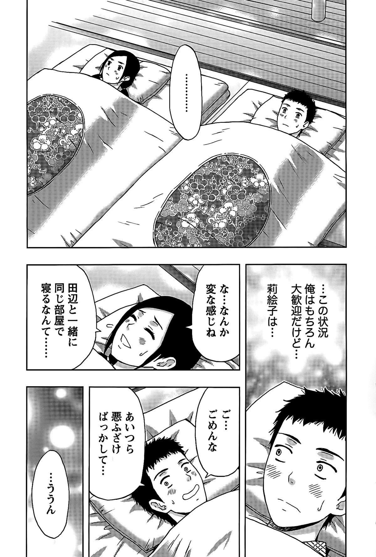 Shittori Lady to Amai Mitsu 157