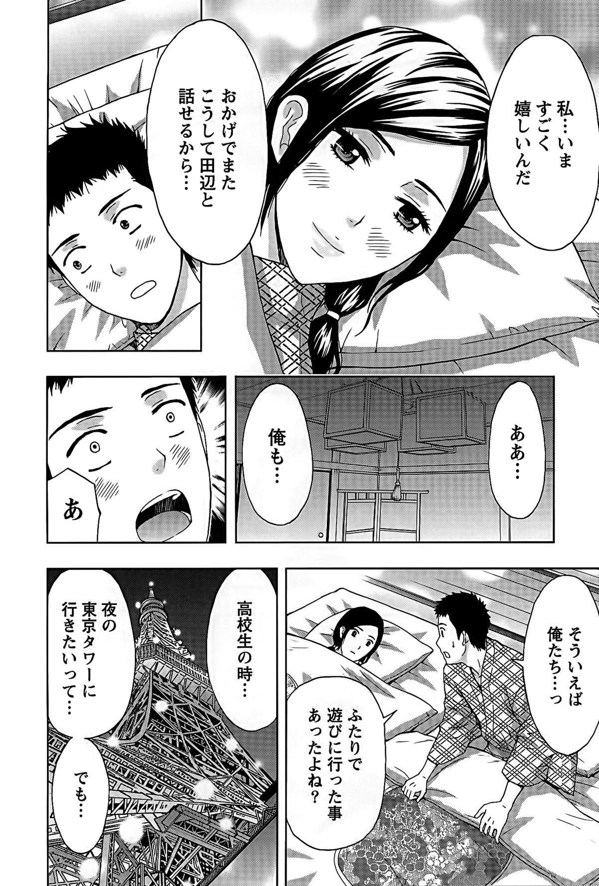 Shittori Lady to Amai Mitsu 158