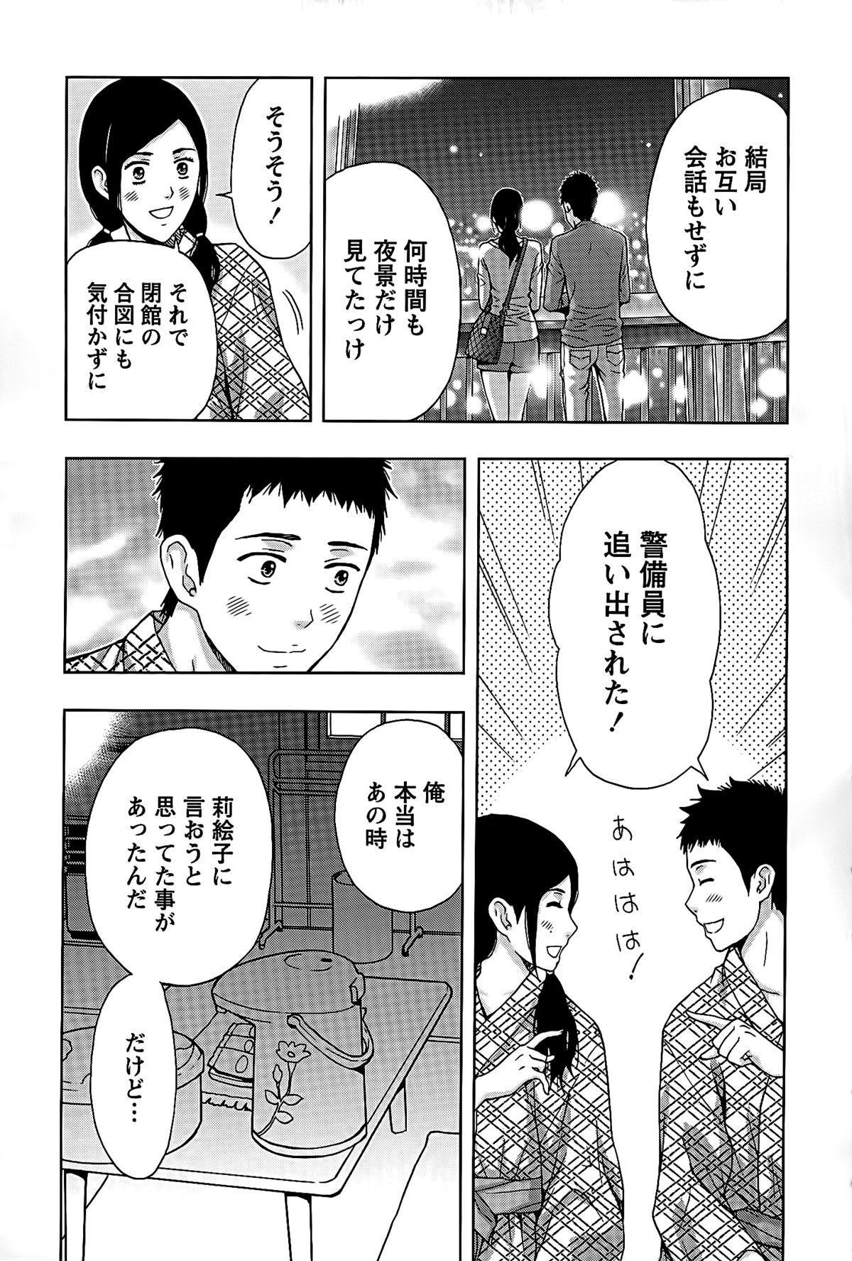 Shittori Lady to Amai Mitsu 159