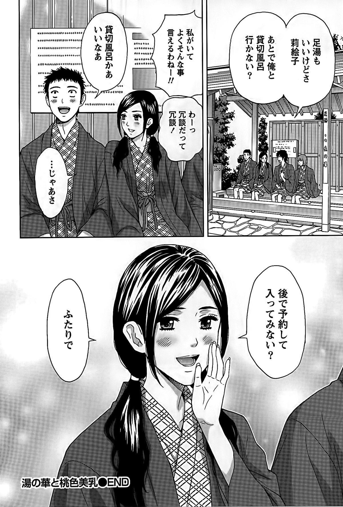 Shittori Lady to Amai Mitsu 168