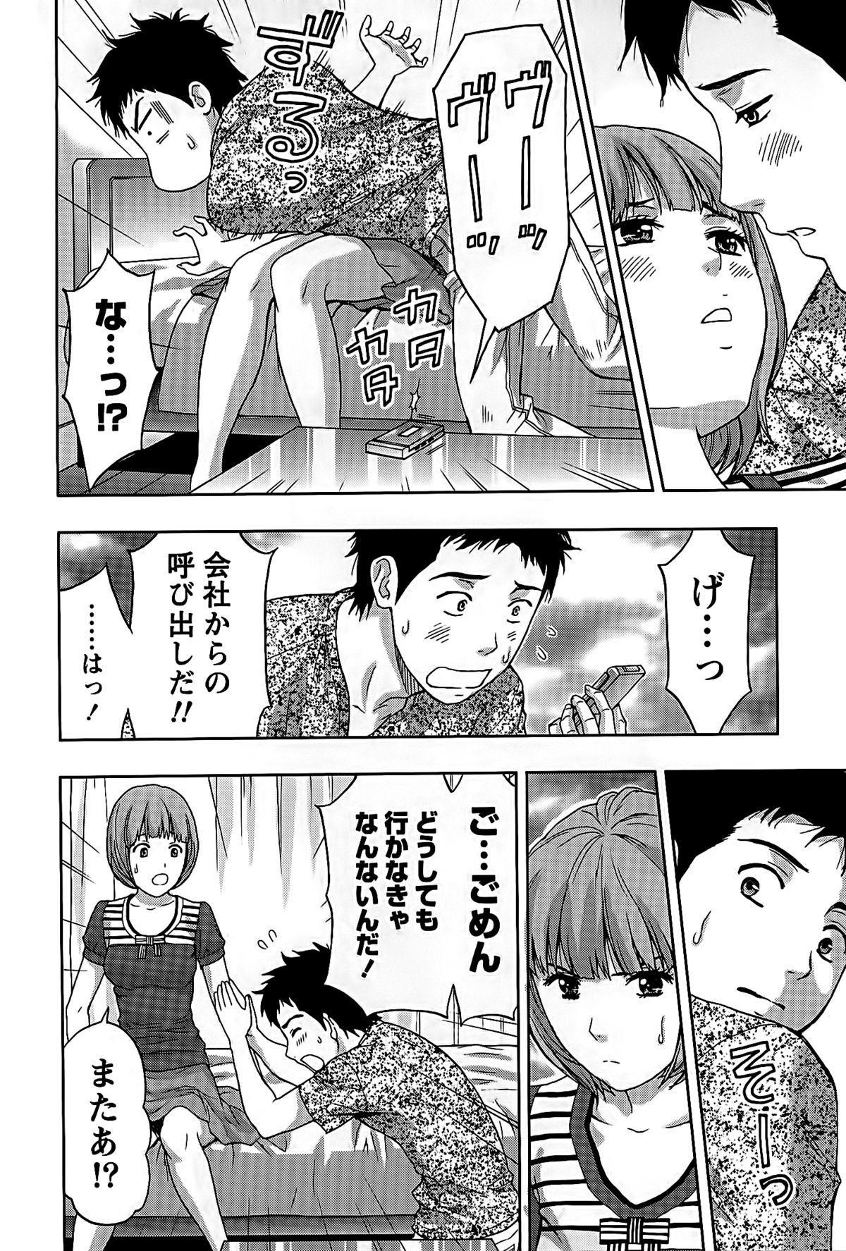 Shittori Lady to Amai Mitsu 172