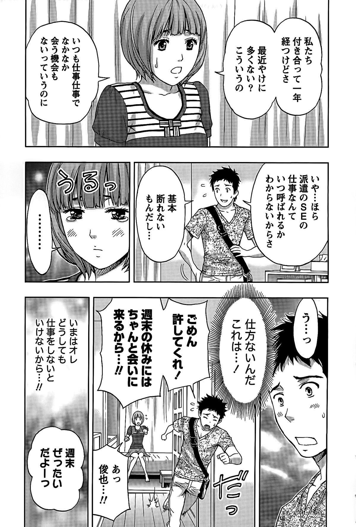 Shittori Lady to Amai Mitsu 173