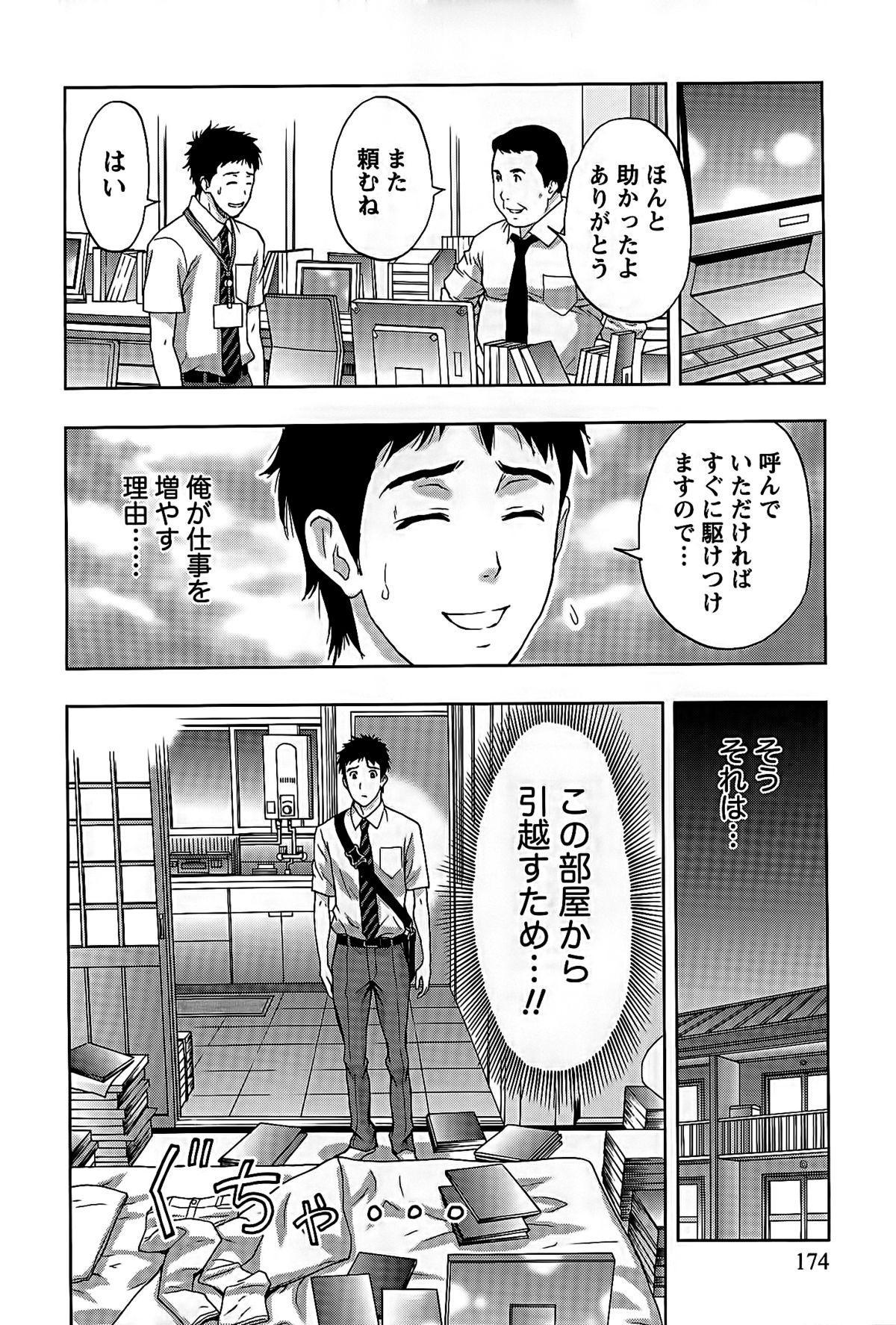 Shittori Lady to Amai Mitsu 174